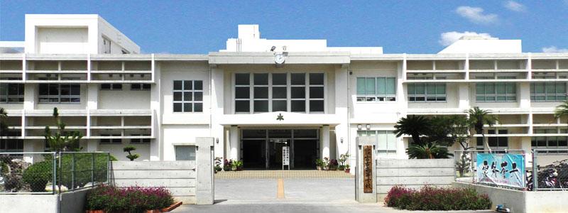 沖縄県立宮古高等学校