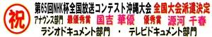 http://www.miyako-h.open.ed.jp/assets_c/2018/06/6%E6%9C%88%E6%94%BE%E9%80%81-thumb-300xauto-27139.jpg