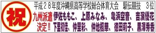 女子駅伝部九州大会出場決定!