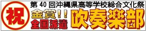 吹奏楽部金賞&全国大会出場決定!