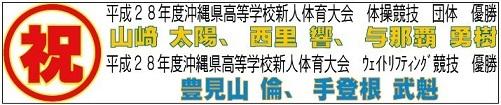 体操部&重量挙部_県大会優勝